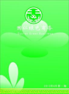 國仁藥業圖片
