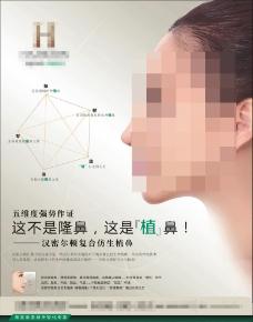 隆鼻广告图片