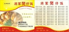 快餐宣传卡片图片