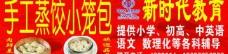 手工蒸饺小笼包图片