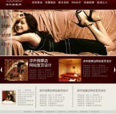 spa網頁設計圖片