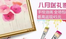 手繪油畫包郵網頁