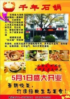 千年石锅宣传单图片