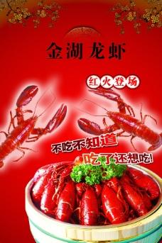 金湖龍蝦海報圖片