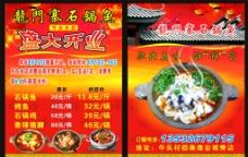 石锅鱼开业宣传单图片