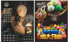 冰淇淋DM单图片