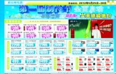 惠民城电器彩页图片