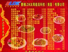 职工食堂菜单图片