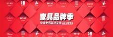 电子商务 家具banner图片