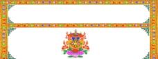 藏式花边图片图片