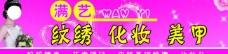 纹绣化妆美甲粉色图片