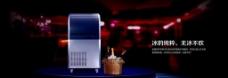 制冰机广告图片