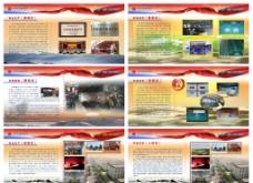 运输轨道画册图片