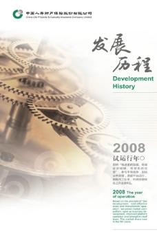 公司发展历程图片