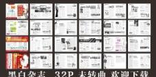 黑白杂志图片