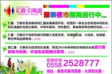 商业街招商单页图片