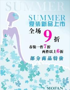 夏装新品上市海报图片