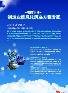 制造业信息化广告图片
