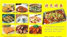 饭店菜谱展板设计图片