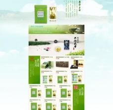 春茶上市页面图片