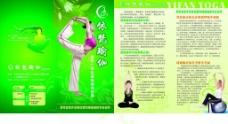 瑜伽画册图片