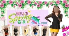 2013春季新品海报图片