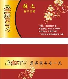 KTV名片图片