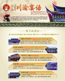 唐山川渝宴语餐饮管理海报图片