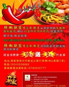辣椒联盟彩页图片