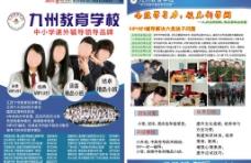 九州教育学校宣传单图片