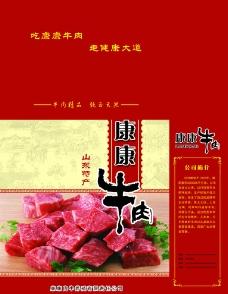 山东特产 牛肉图片