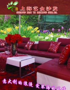 沙发海报图片