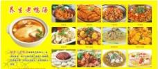 饭店菜谱设计图片