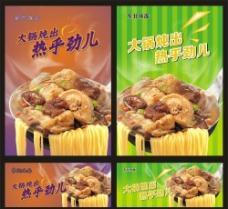 面食海报图片