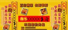 湘味食府图片