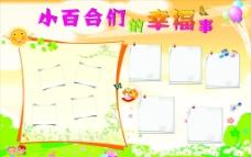 小學展板圖片