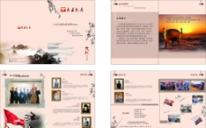 教育文化宣传册图片