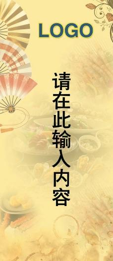 日本料理海报 展架图片