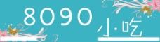 8090小吃展板图片