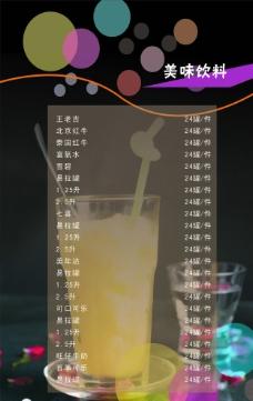 饮料价目表图片