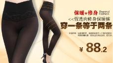 修身保暖裤网页图片
