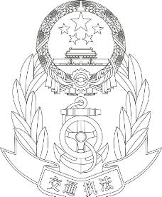 交通执法徽 交通图片