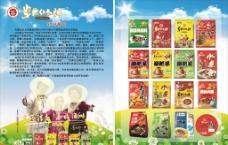 草原红太阳宣传彩页图片