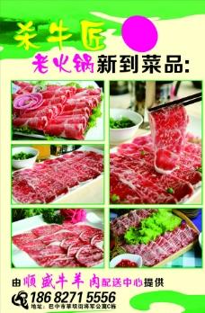 牛羊肉海报图片