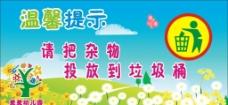 幼儿园温馨提示图片