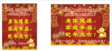 春节祝贺语图片