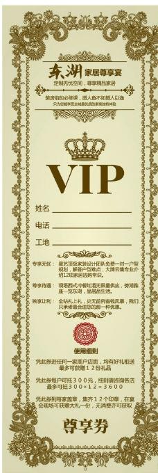 VIP尊享券图片