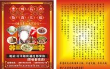 贵州花江狗肉图片