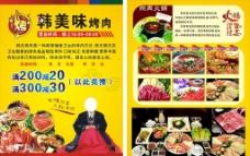 韩美味烤肉图片