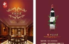 红酒 封面 宣传图片